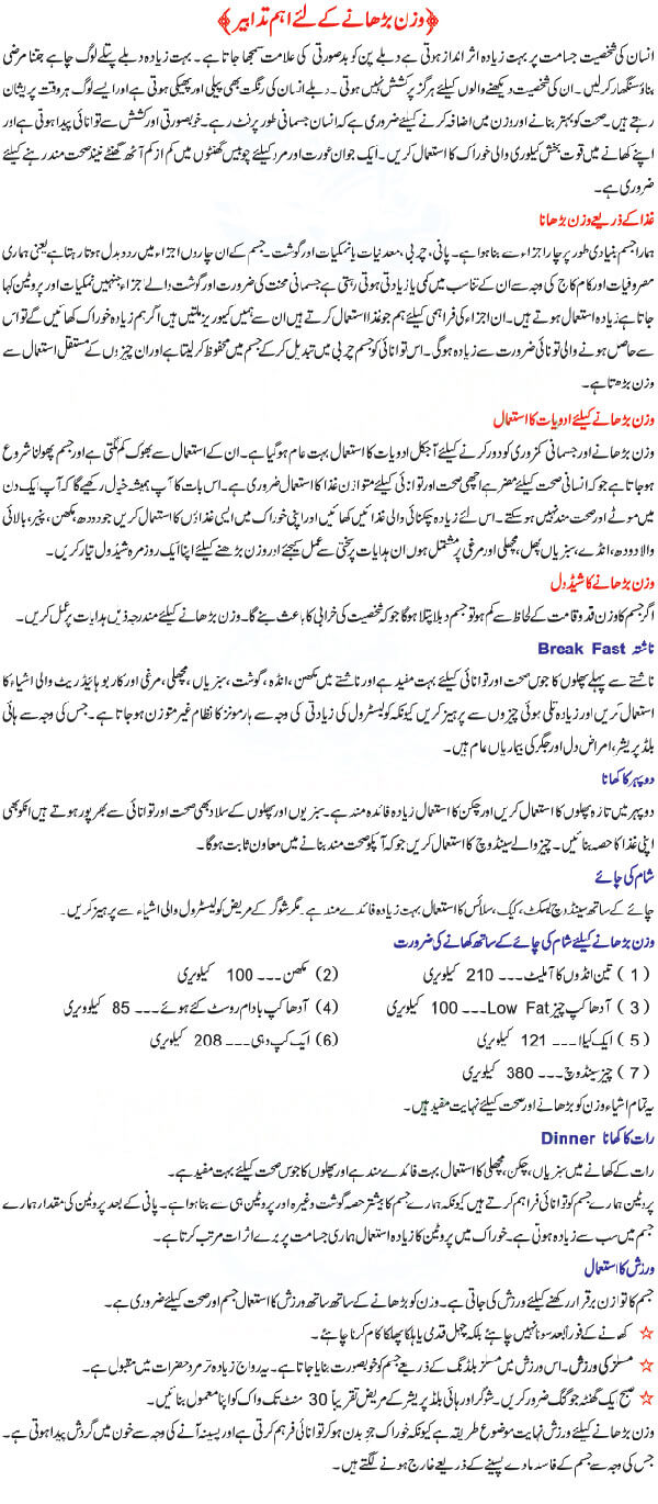 healthy-weight-gain-tips-in-urdu