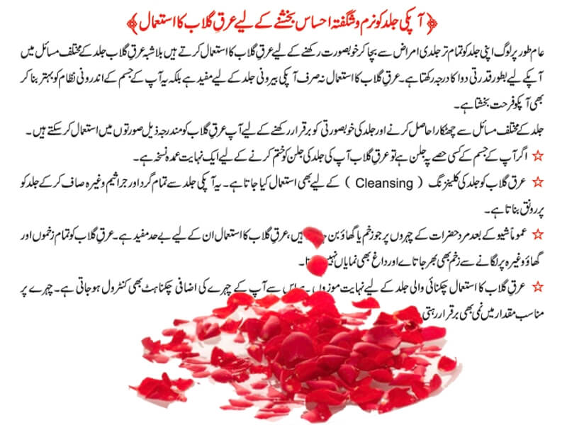 rose-water-benefits-in-urdu